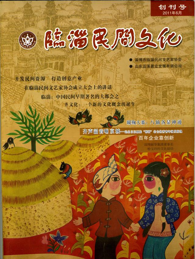 临淄民间文化第一期