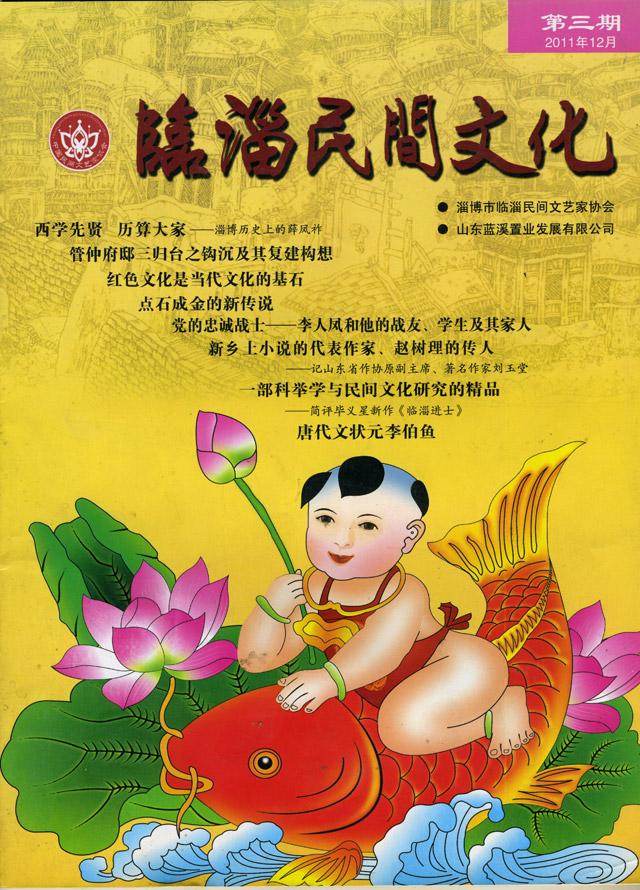 临淄民间文化第三期