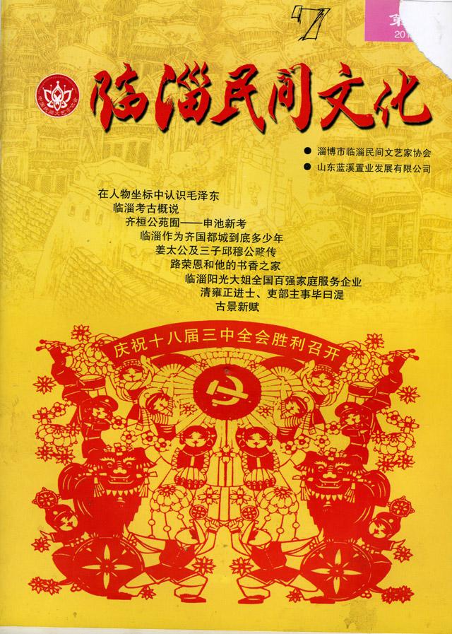 临淄民间文化第七期