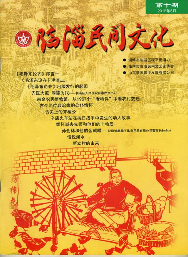 临淄民间文化第十期